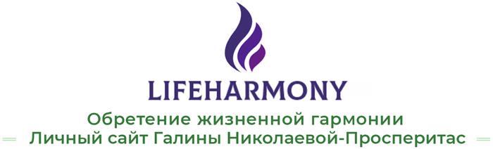 LifeHarmony